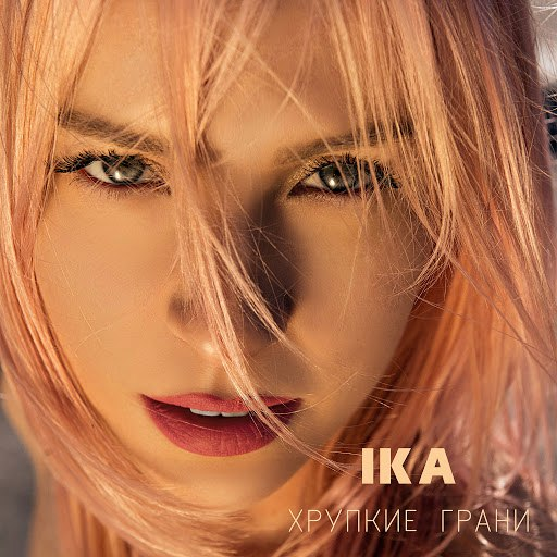 IKA album Хрупкие грани