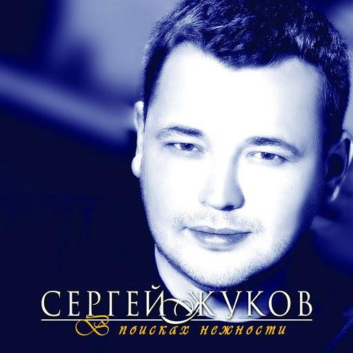 Сергей Жуков альбом В поисках нежности