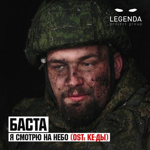 """Баста альбом Я смотрю на небо (Из к/ф """"Ке-ды"""")"""