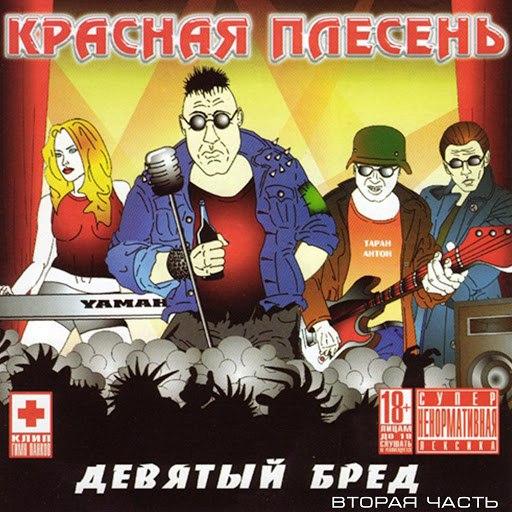 Красная Плесень альбом Девятый бред. Вторая часть