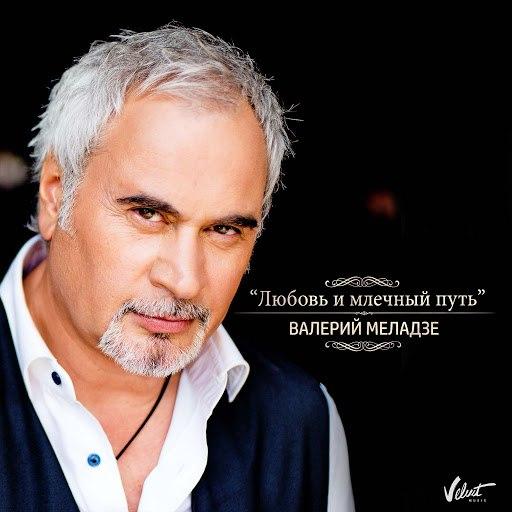 """Валерий Меладзе альбом Любовь и млечный путь (OST """"Млечный путь"""")"""