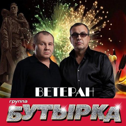 Бутырка альбом Ветеран