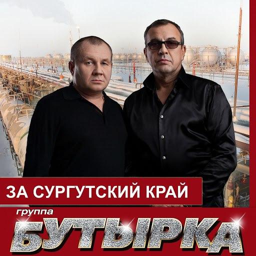 Бутырка альбом За сургутскй край