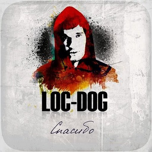 Loc-Dog альбом Спасибо