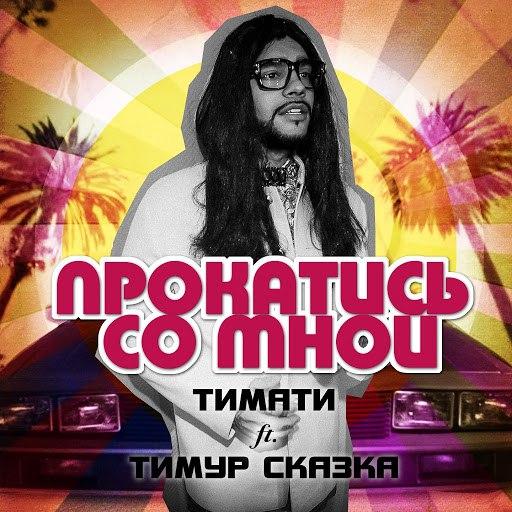 Тимати альбом Прокатись со мной (feat. Тимур Сказка)