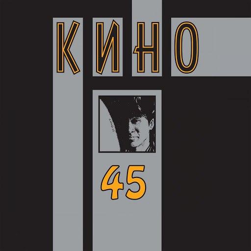 Кино альбом 45