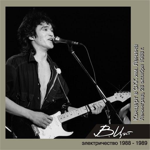 Кино альбом Концерт в СКК имени Ленина (Ленинград, 28 октября 1988 г.) [Live]