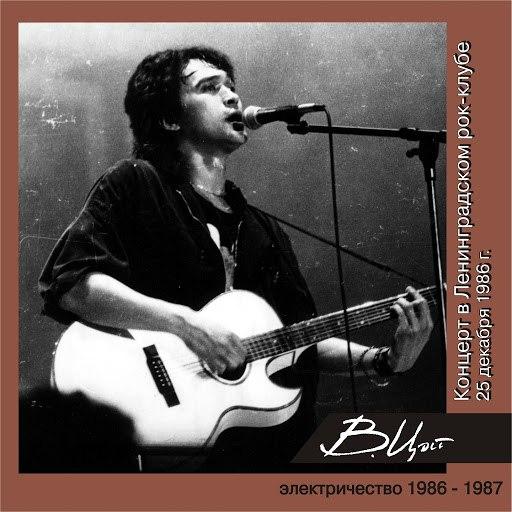 Кино альбом Концерт в Ленинградском рок-клубе (25 декабря 1986 г.) [Live]