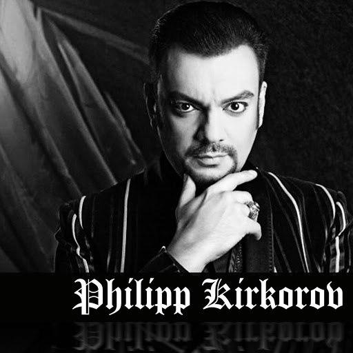 Филипп Киркоров альбом Philip Kirkorov (2012 edition)