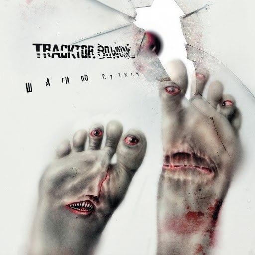 Tracktor Bowling альбом Шаги по стеклу