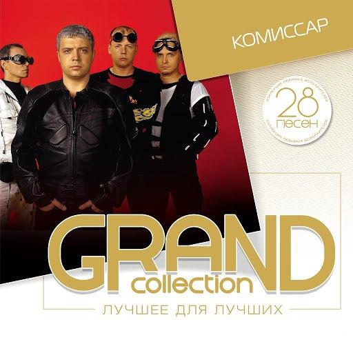 Комиссар album Grand Collection: Комиссар (Лучшее для лучших)