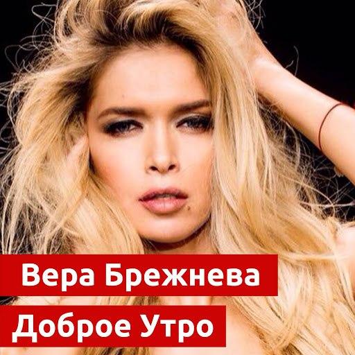 Вера Брежнева album Доброе утро