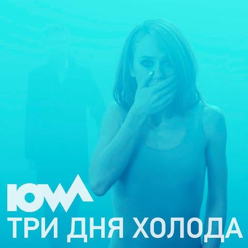 Iowa альбом Три дня холода