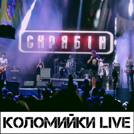 Скрябін альбом Коломийки (Live)