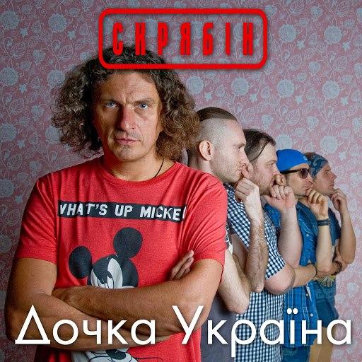 Скрябін альбом Дочка Україна