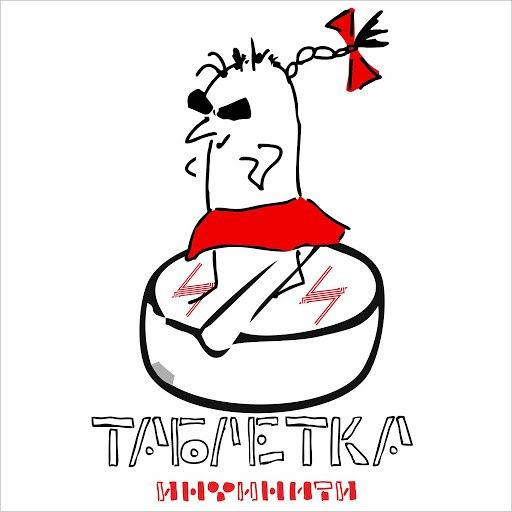 Инфинити альбом Таблетка