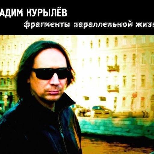 Электрические Партизаны альбом Фрагменты параллельной жизни