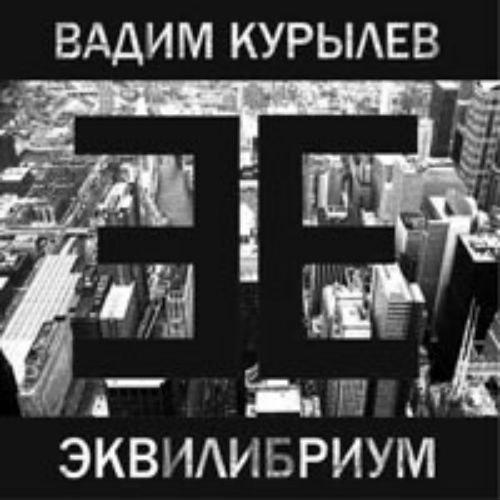 Электрические Партизаны альбом Эквилибриум