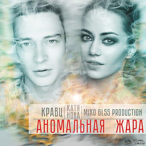 Кравц альбом Аномальная жара (Ingo & Micaele Remix) [feat. Катя Нова]