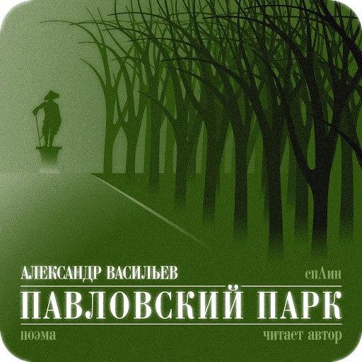 Сплин альбом Павловский парк