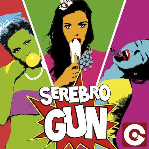 SEREBRO альбом Gun (Remixes)