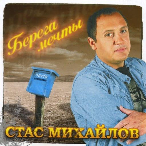 Стас Михайлов альбом Берега мечты