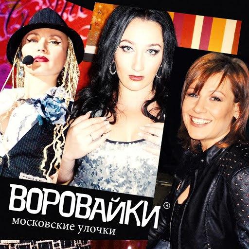 Воровайки ты меня достала (feat. Виктор королев). Песня в mp3.