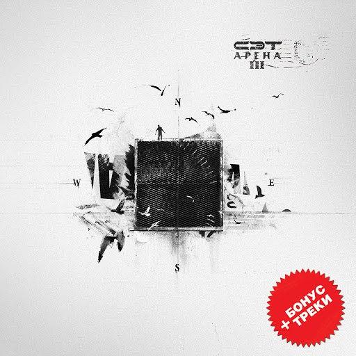 Сэт альбом Арена III