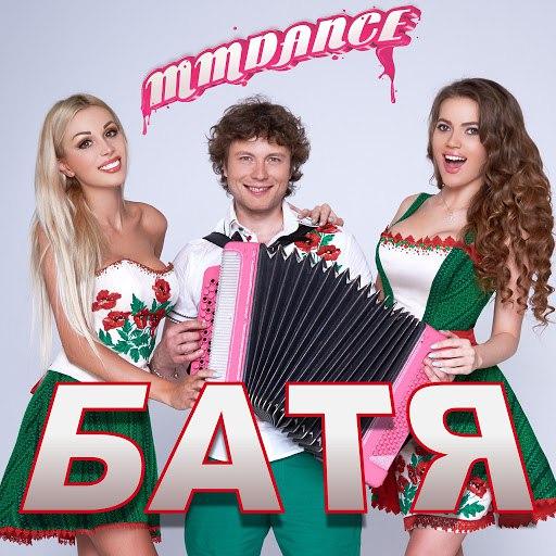 MMDance альбом Батя