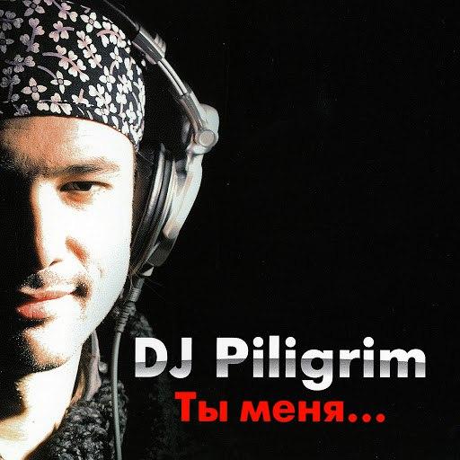 DJ Piligrim альбом Ты меня...