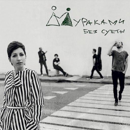 Мураками альбом Без суеты