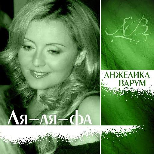 Анжелика Варум альбом La-La-Fa