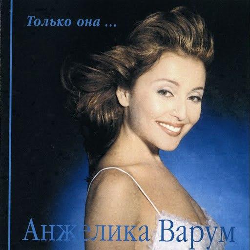 Анжелика Варум альбом Только она