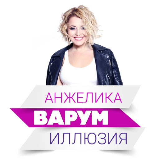 Анжелика Варум альбом Иллюзия