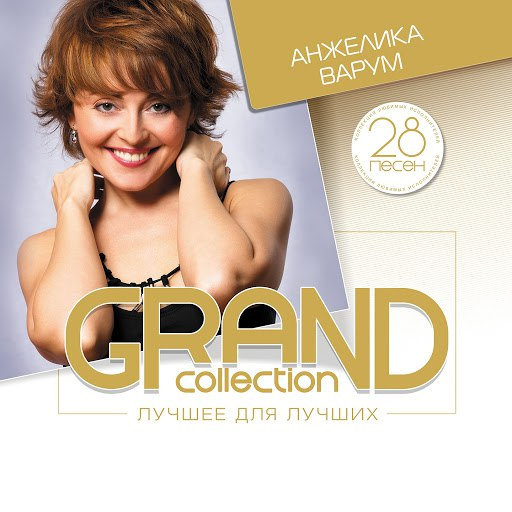 Анжелика Варум альбом Grand Collection: Анжелика Варум (Лучшее для лучших)