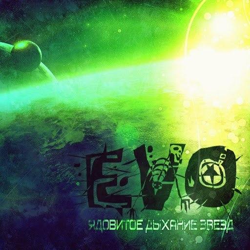 EVO альбом Ядовитое дыхание звезд