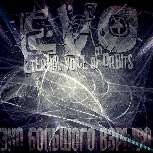 EVO альбом Эхо Большого Взрыва