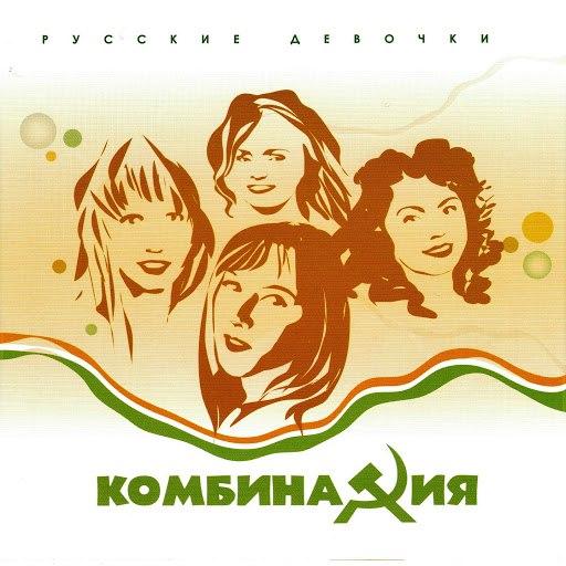 Комбинация альбом Русские девочки