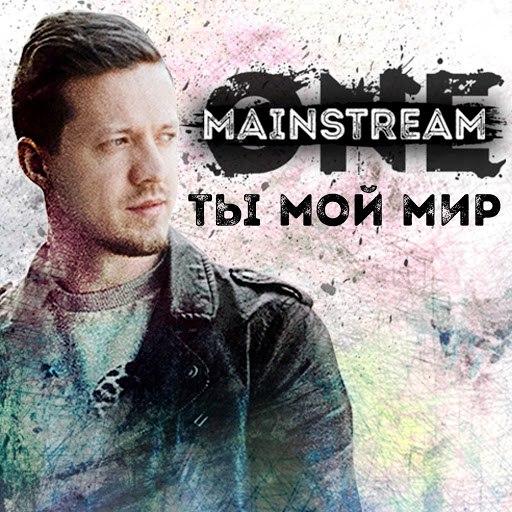 MainstreaM One альбом Ты мой мир