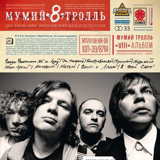 "Мумий Тролль альбом ""8"""
