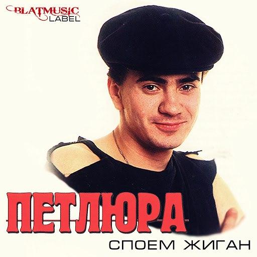Петлюра альбом Споем жиган