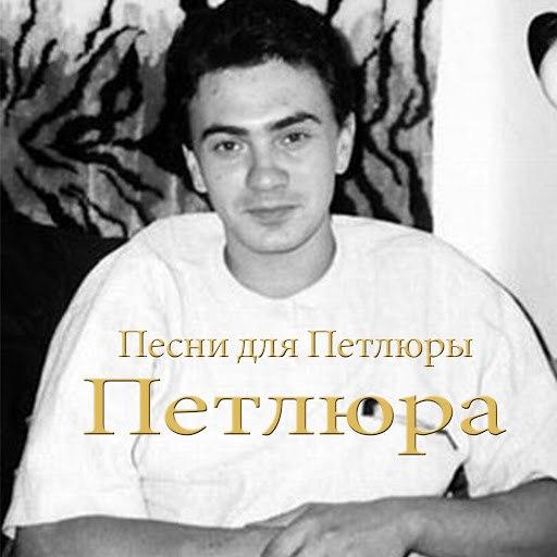 Петлюра альбом Песни для Петлюры