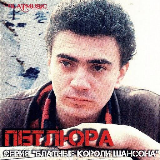 """Петлюра альбом Серия """"Блатные Короли Шансона"""" - Юра Петлюра"""