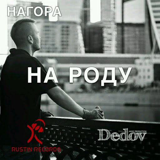 Нагора альбом Na Rodu