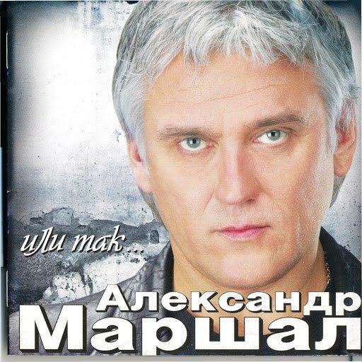 Александр Маршал альбом Или Так...
