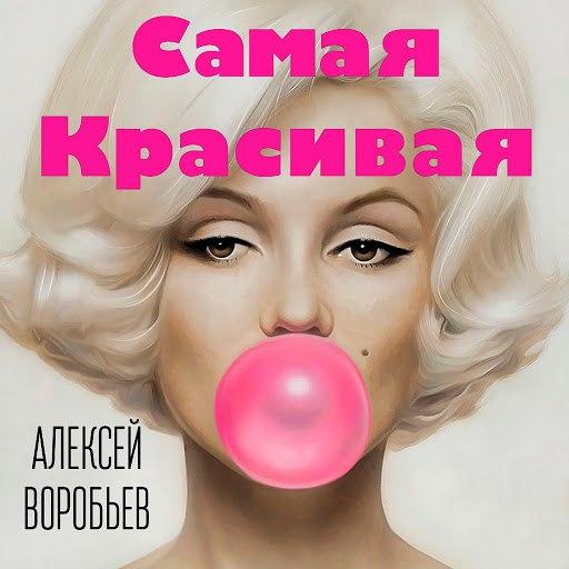 Алексей Воробьёв альбом Самая красивая
