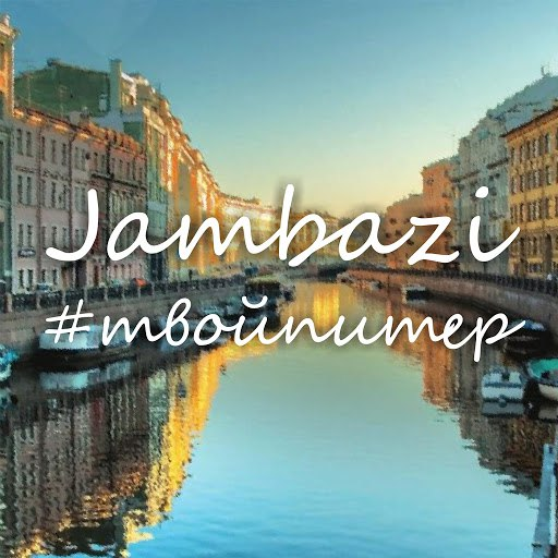 Jambazi альбом #твойпитер
