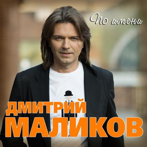 Дмитрий Маликов альбом По имени