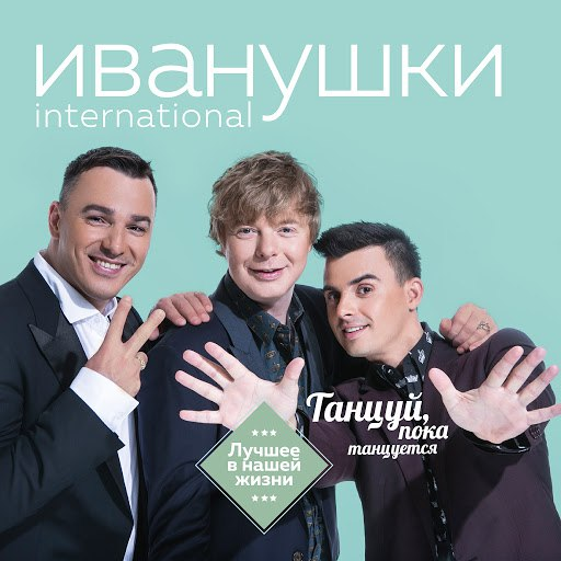 Иванушки International альбом Лучшее в нашей жизни