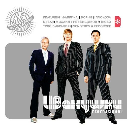 Иванушки International альбом 10 лет во Вселенной